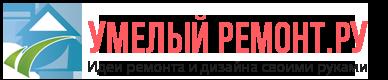 Умелый ремонт.ру